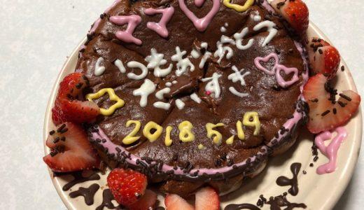 母の日に手作りケーキでお祝いしてもらえる幸せ