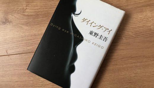 「ダイイング・アイ」は東野圭吾には珍しいホラー系小説
