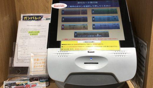 新幹線チケットを安く買うためにJR東海ツアーズ名古屋店に行ってきました。往復で約5千円も節約できてラッキー♪