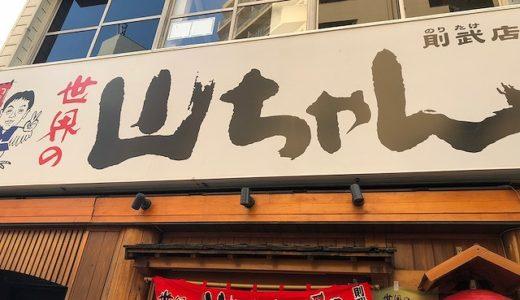 アフィリエイト塾の名古屋作業会と懇親会でモチベーションアップ!
