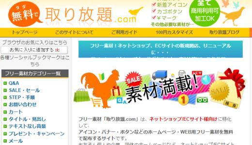 「取り放題.com」はWEB用素材が無料でゲットできる使えるサイト