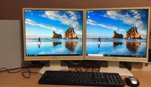 激安パソコン購入で仕事環境を整える。2画面はやっぱり作業がはかどります