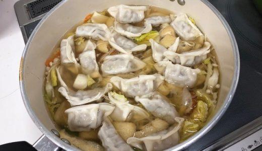 時間がない時の餃子鍋!残り野菜何でも使えて簡単で美味しい