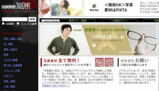 「足成」は使える写真素材サイト!リンク不要で無料なのが嬉しいです