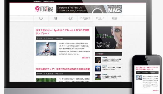 6,980円で販売されていたTCDのWPテンプレート「BlogPress」が無料!