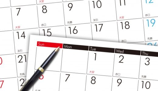 A4でメモ書きできるカレンダーを無料で印刷できるサイト