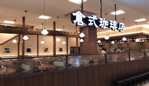 倉式珈琲はコーヒーとサンドウィッチの美味しいお店