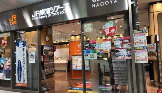 JR東海ツアーズで東京行きのチケット購入。上野動物園や美術館のチケット付き