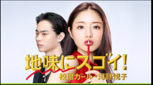 「地味にスゴイ!校閲ガール・河野悦子」は元気になれるコメディドラマ