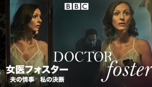 「女医フォスター 夫の情事、私の決断」あらすじと感想