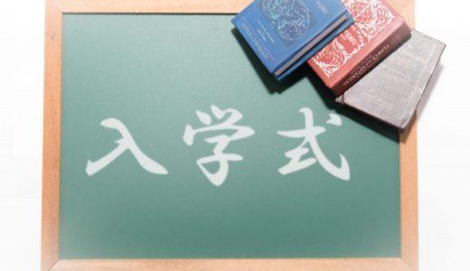 入学式は簡略化して20分で終了。そしてあさってから休校のお知らせが。