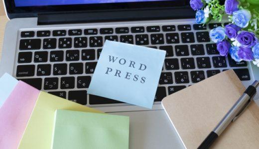 ワードプレスのテーマを簡単にインストールする方法