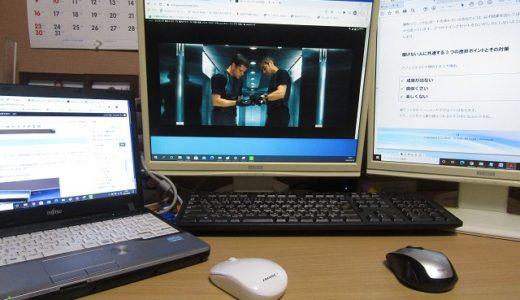 ノートPCにモニターを繋いで2画面使うことで作業が捗る!