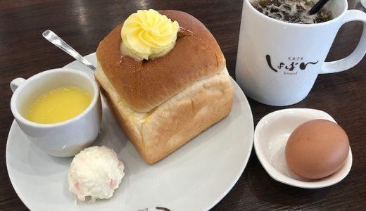 しょぱんのモーニングにワクワク!パンが美味しいカフェ見つけた!