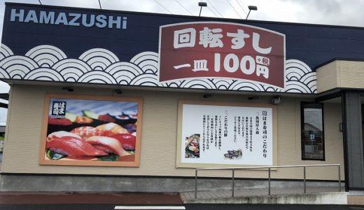 平日一皿90円!はま寿司でひとりお得な昼食タイム